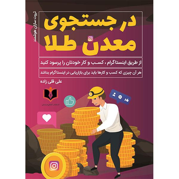 کتاب در جستجوی معدن طلا اثر علی قلی زاده انتشارات آبانگان ایرانیان