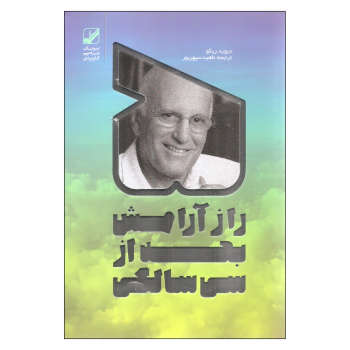 کتاب پنج راز آرامش بعد از سی سالگی اثر دیوید ریکو انتشارات بنیاد فرهنگ زندگی