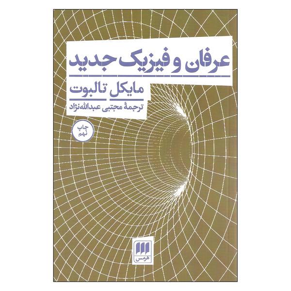 کتاب عرفان و فیزیک جدید اثر مایکل تالبوت انتشارات هرمس