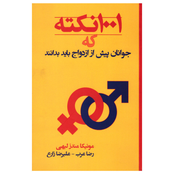 کتاب 1001 نکته که جوانان پیش از ازدواج باید بدانند اثر مونیکا مندزلیهی انتشارات دانشگاهیان