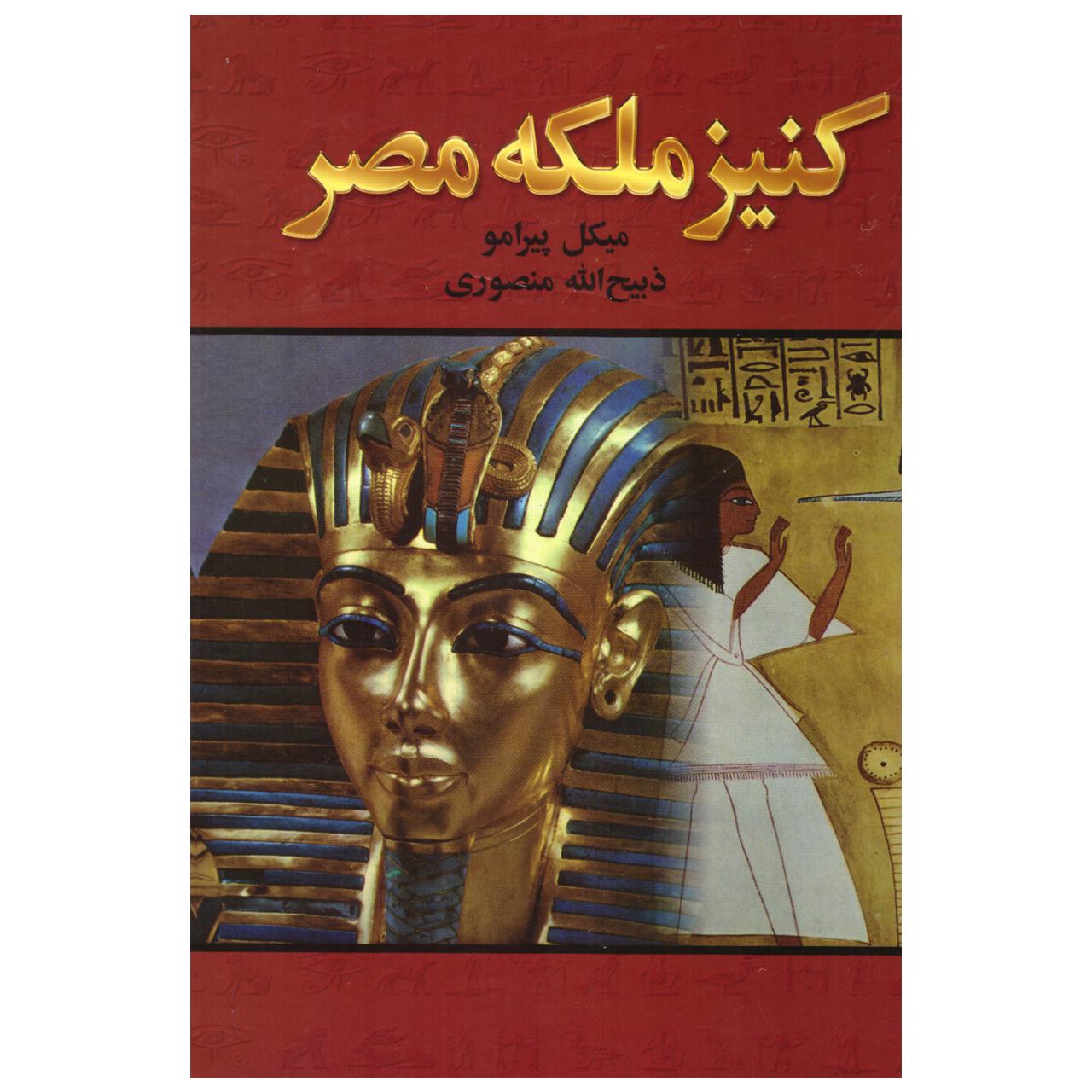 خرید                      کتاب کنیز ملکه مصر اثر میکل پیرامو انتشارات نگارستان کتاب