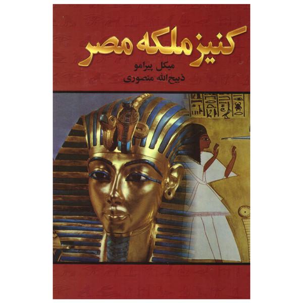 کتاب کنیز ملکه مصر اثر میکل پیرامو انتشارات نگارستان کتاب