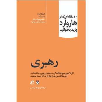کتاب رهبری اثر جمعی از نویسندگان نشر آموخته