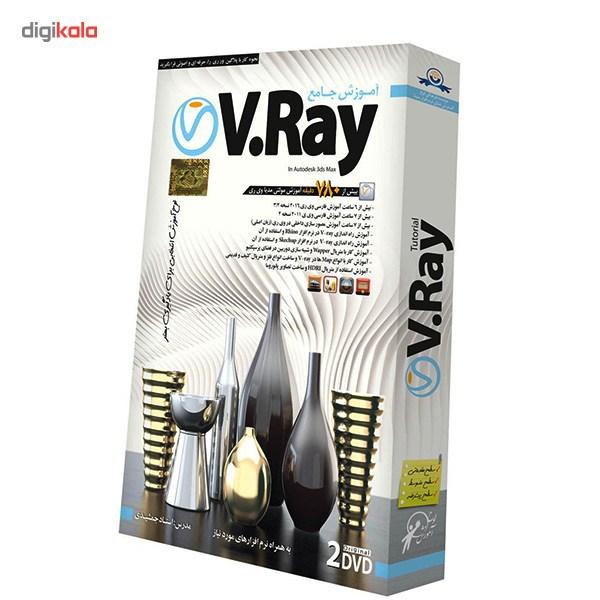 آموزش تصویری V.Ray نشر دنیای نرم افزار سینا