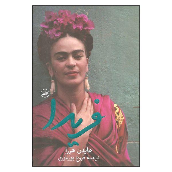 کتاب فریدا اثر هایدن هررا نشر ثالث
