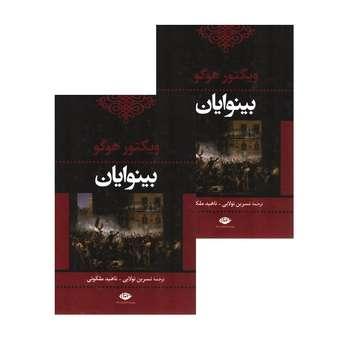 کتاب بینوایان اثر ویکتور هوگو نشر نگاه 2 جلدی