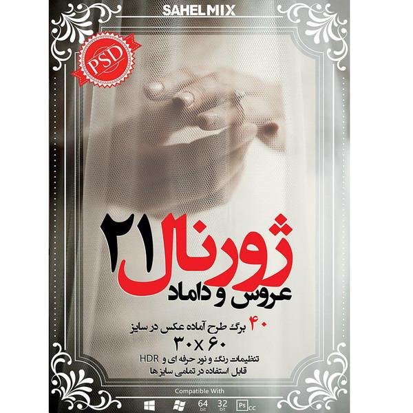 مجموعه طرح های لایه باز عروس و داماد نشر ساحل