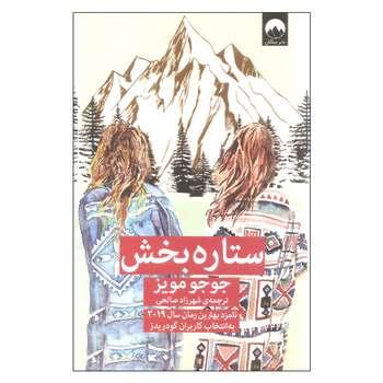 کتاب ستاره بخش اثر جوجو مویز نشر میلکان