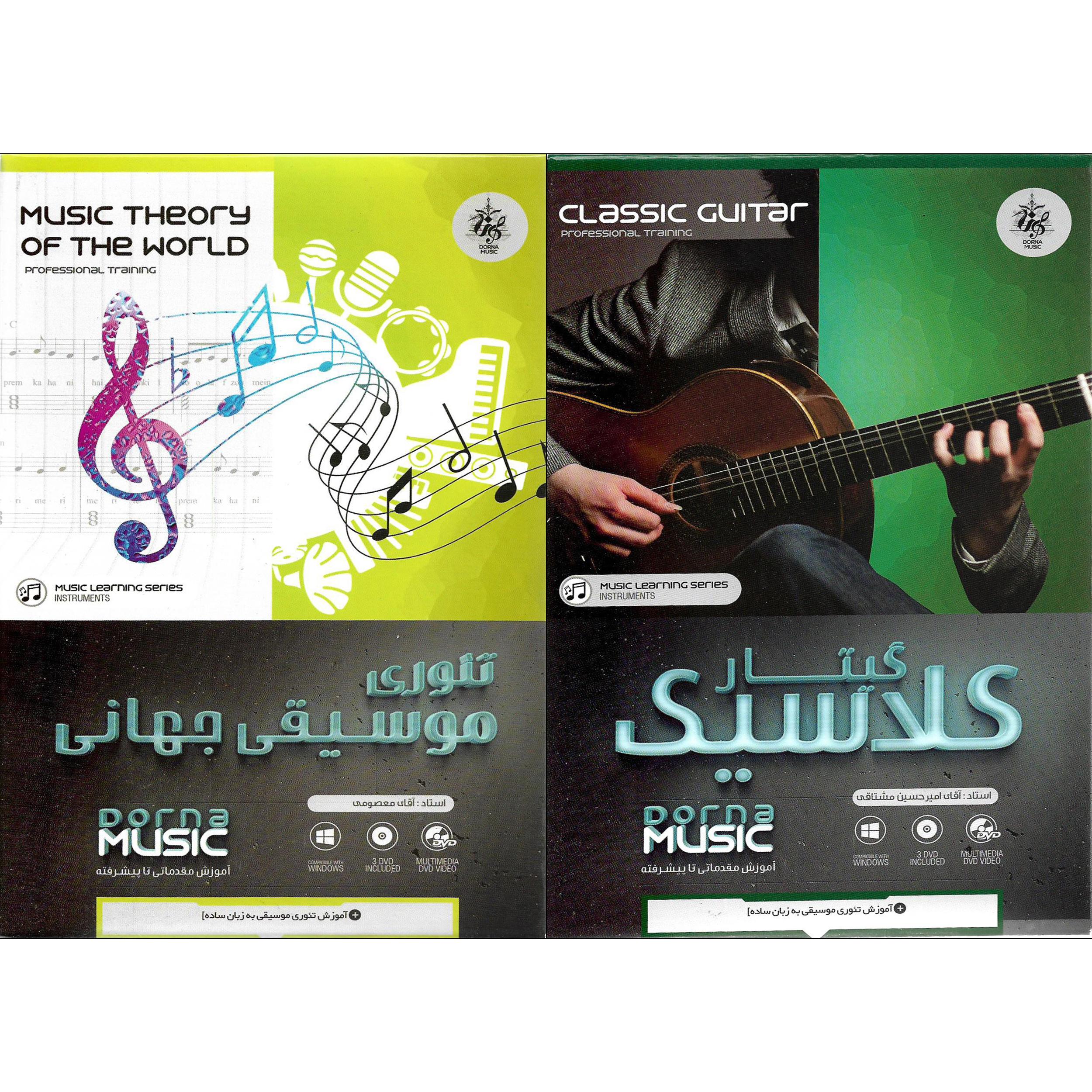 نرم افزار آموزش گیتار کلاسیک نشر درنا به همراه نرم افزار آموزش تئوری موسیقی جهانی نشر درنا