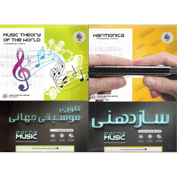 نرم افزار آموزش ساز دهنی نشر درنا به همراه نرم افزار آموزش تئوری موسیقی جهانی نشر درنا