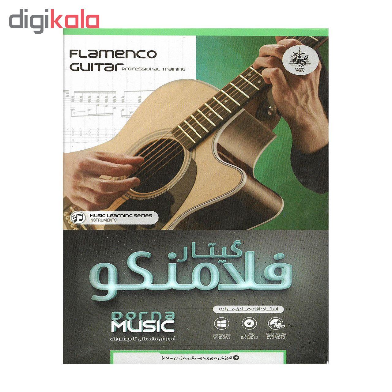 نرم افزار آموزش گیتار فلامنکو نشر درنا به همراه نرم افزار آموزش تئوری موسیقی جهانی نشر درنا