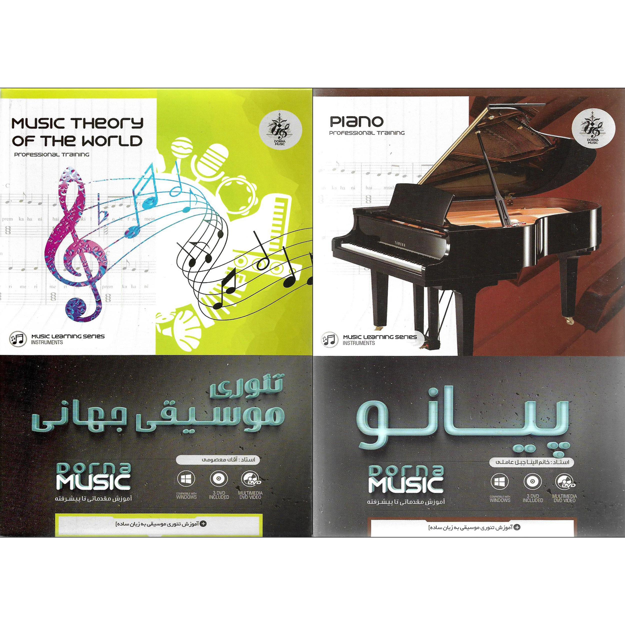 نرم افزار آموزش پیانو نشر درنا به همراه نرم افزار آموزش تئوری موسیقی جهانی نشر درنا