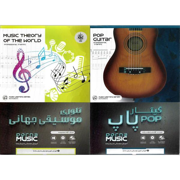 نرم افزار آموزش گیتار پاپ نشر درنا به همراه نرم افزار آموزش تئوری موسیقی جهانی نشر درنا
