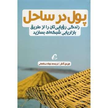 کتاب پول در ساحل اثر جردن آدلر نشر آموخته