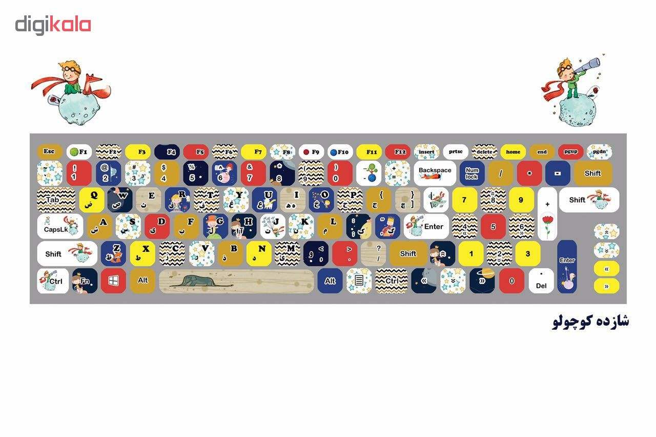 استیکر لپ تاپ طرح شازده کوچولو کد 0909-98 مناسب برای لپ تاپ 15.6 اینچ به همراه برچسب حروف فارسی کیبورد main 1 2