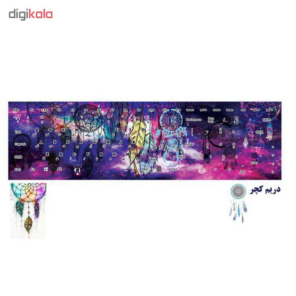 استیکر لپ تاپ طرح دریم کچر کد 0909-98 مناسب برای لپ تاپ 15.6 اینچ به همراه برچسب حروف فارسی کیبورد main 1 2