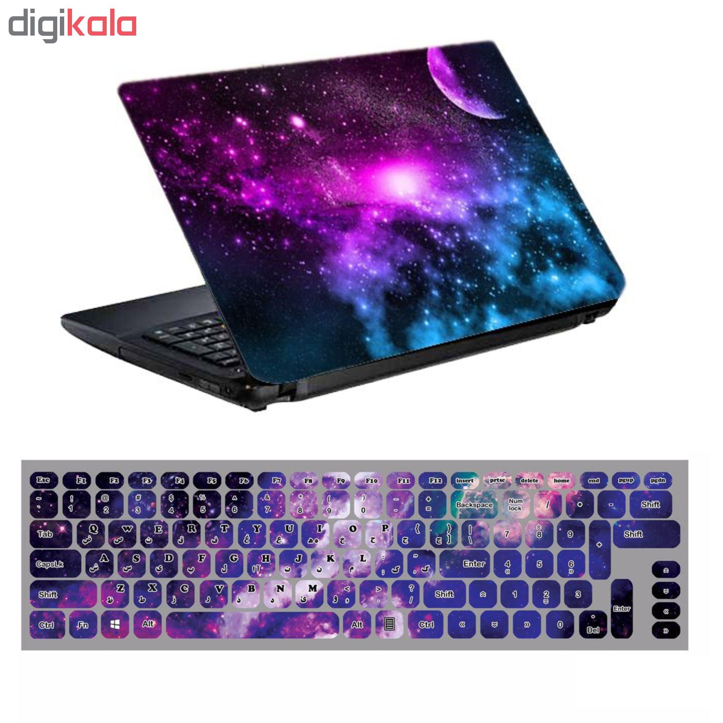 استیکر لپ تاپ طرح کهکشانی کد 0909-98 مناسب برای لپ تاپ 15.6 اینچ به همراه برچسب حروف فارسی کیبورد