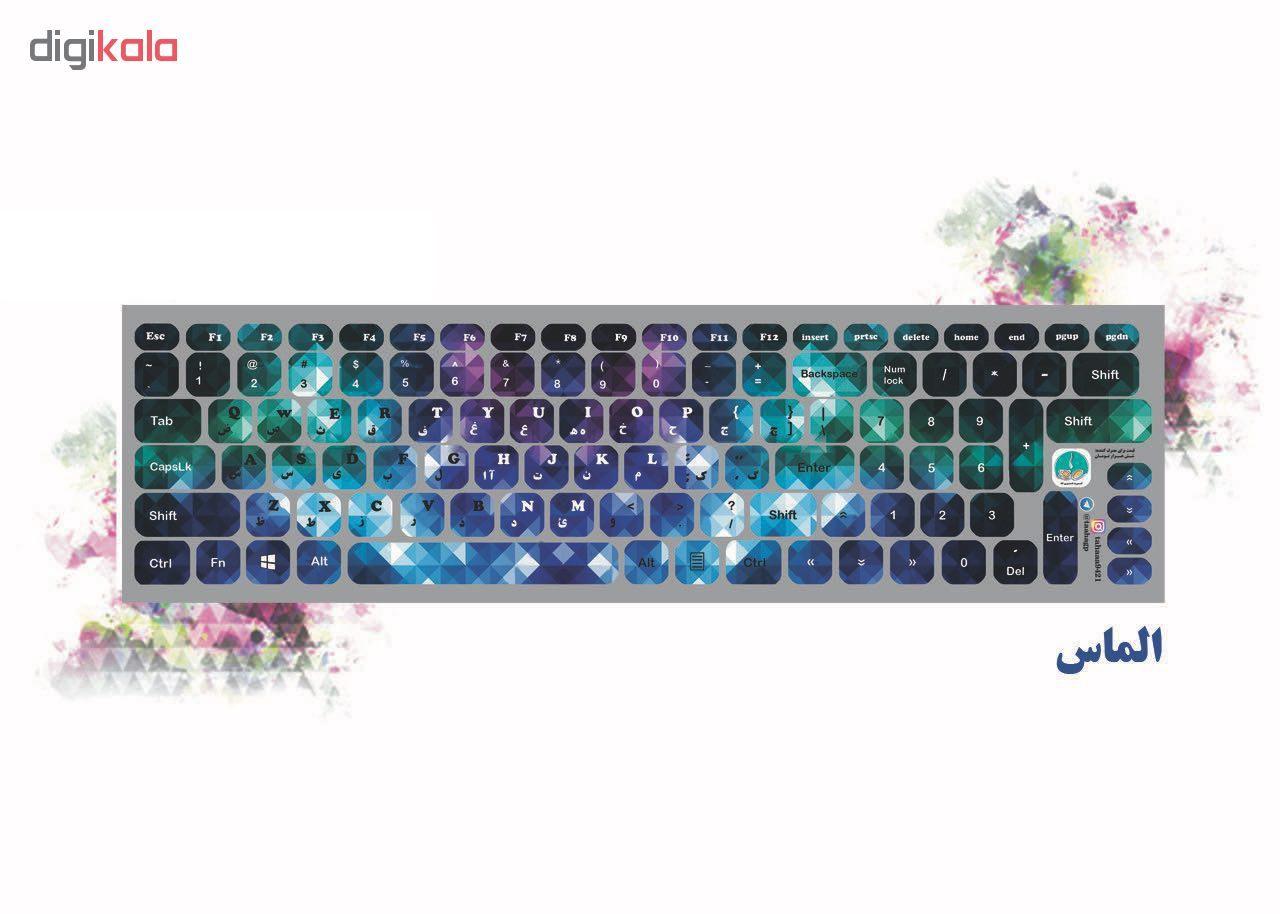 استیکر لپ تاپ طرح الماس کد 0909-98 مناسب برای لپ تاپ 15.6 اینچ به همراه برچسب حروف فارسی کیبورد main 1 3