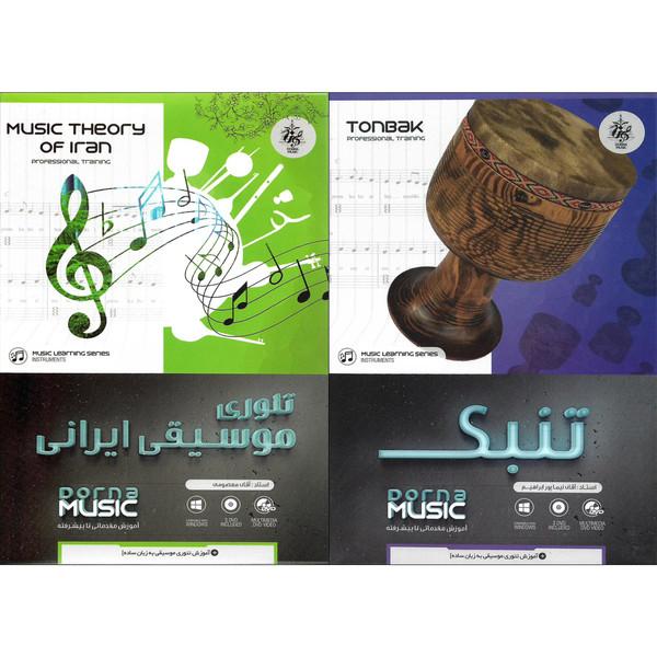 نرم افزار آموزش تنبک نشر درنا به همراه نرم افزار آموزش تئوری موسیقی ایرانی نشر درنا