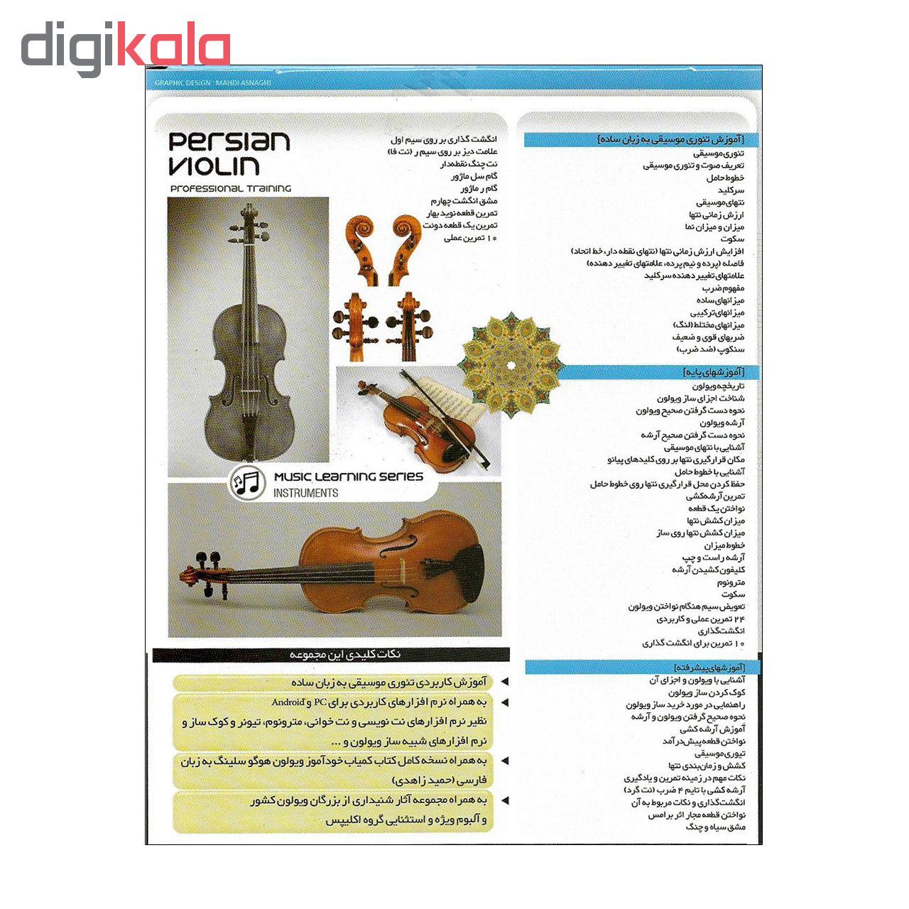 نرم افزار آموزش ویولن ایرانی نشر درنا به همراه نرم افزار آموزش تئوری موسیقی ایرانی نشر درنا