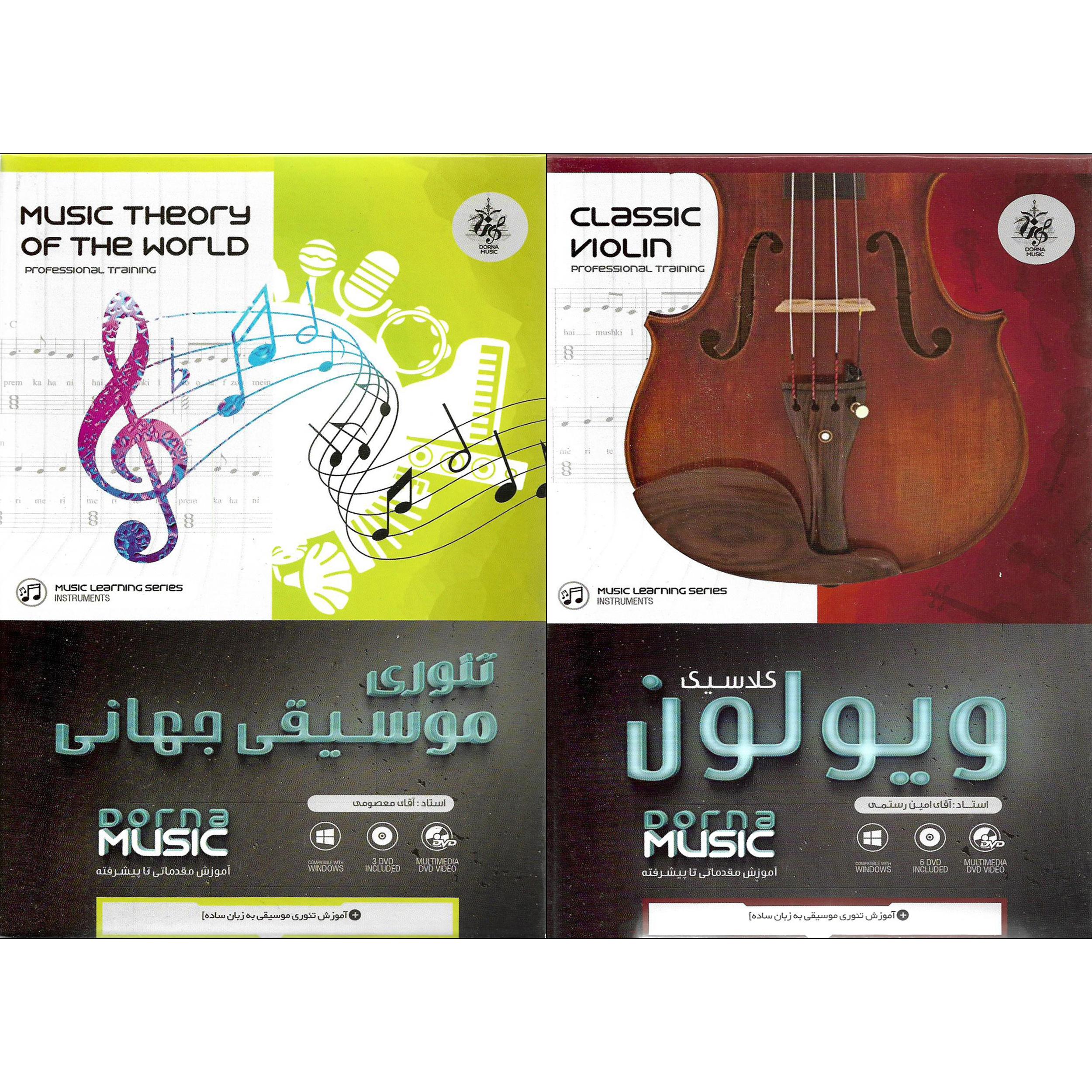 نرم افزار آموزش ویولن کلاسیک نشر درنا به همراه نرم افزار آموزش تئوری موسیقی جهانی نشر درنا