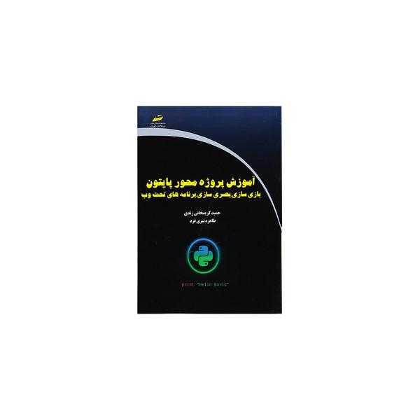 کتاب آموزش پروژه محور پایتون، بازی سازی، بصری سازی، برنامه های تحت وب اثر حمید کریمخانی زند و طاهری نیری فرد