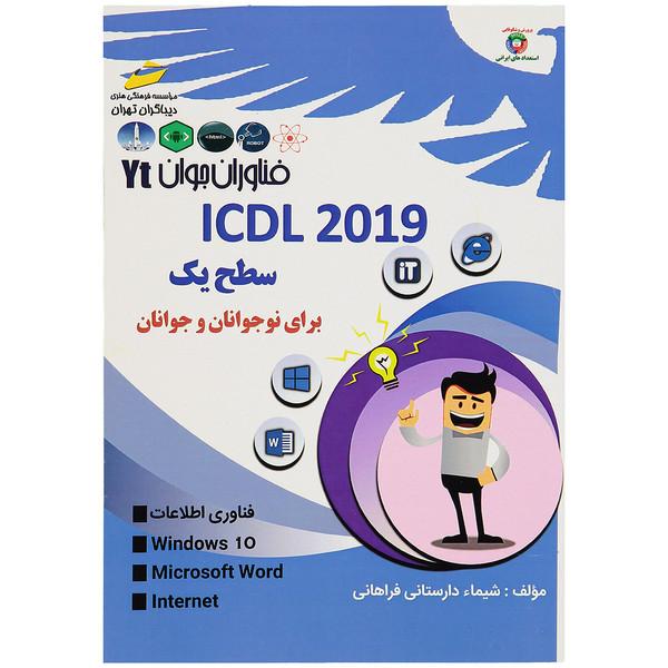 کتاب ICDL 2019  سطح یک اثر شیماء دارستانی فراهانی