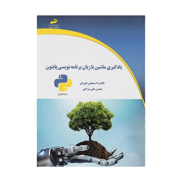 کتاب یادگیری ماشین با زبان برنامه نویسی پایتون اثر طاهره اسمعیلی ابهریان و محسن علی مرادی