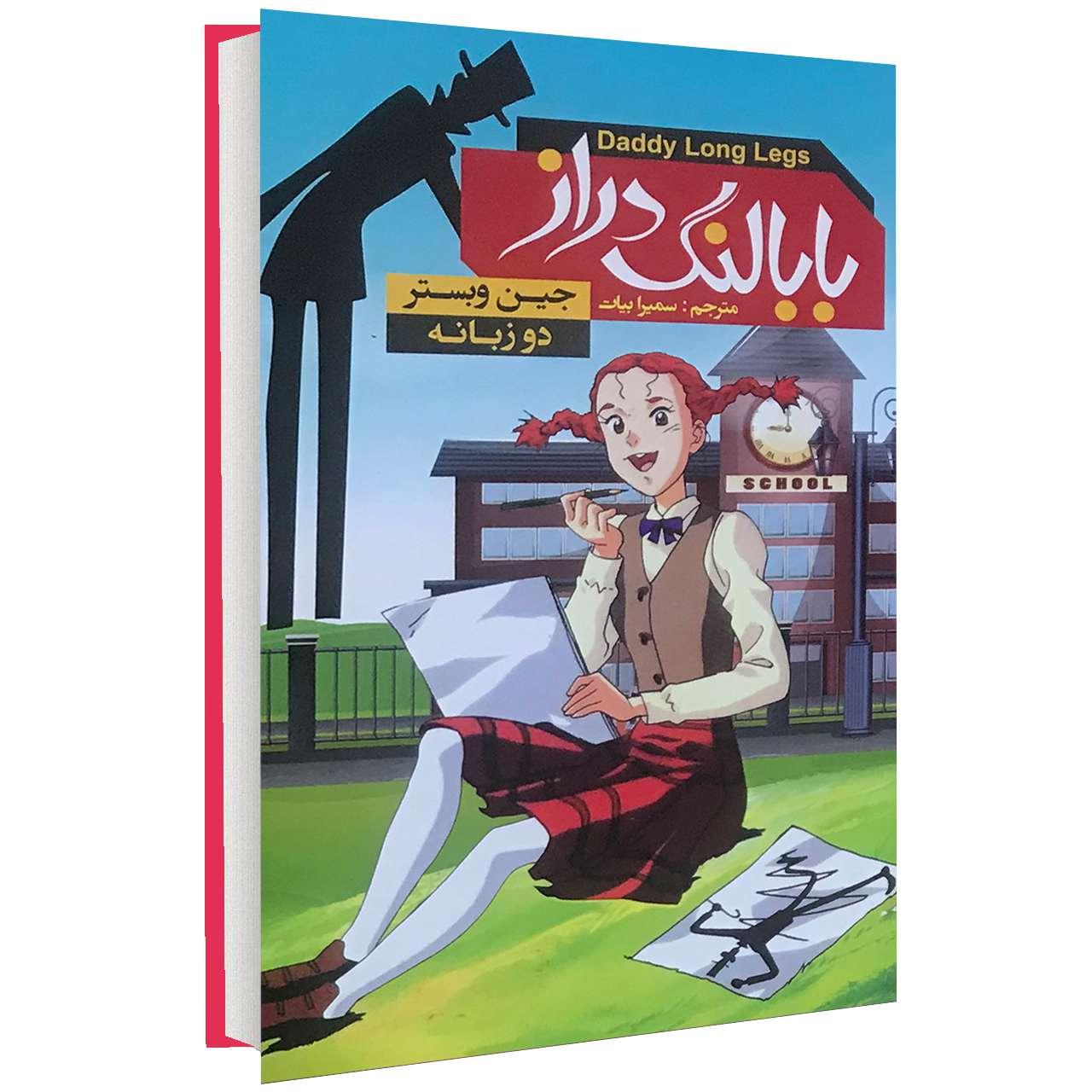 خرید                      کتاب بابالنگ دراز اثر جین وبستر انتشارات آتیسا