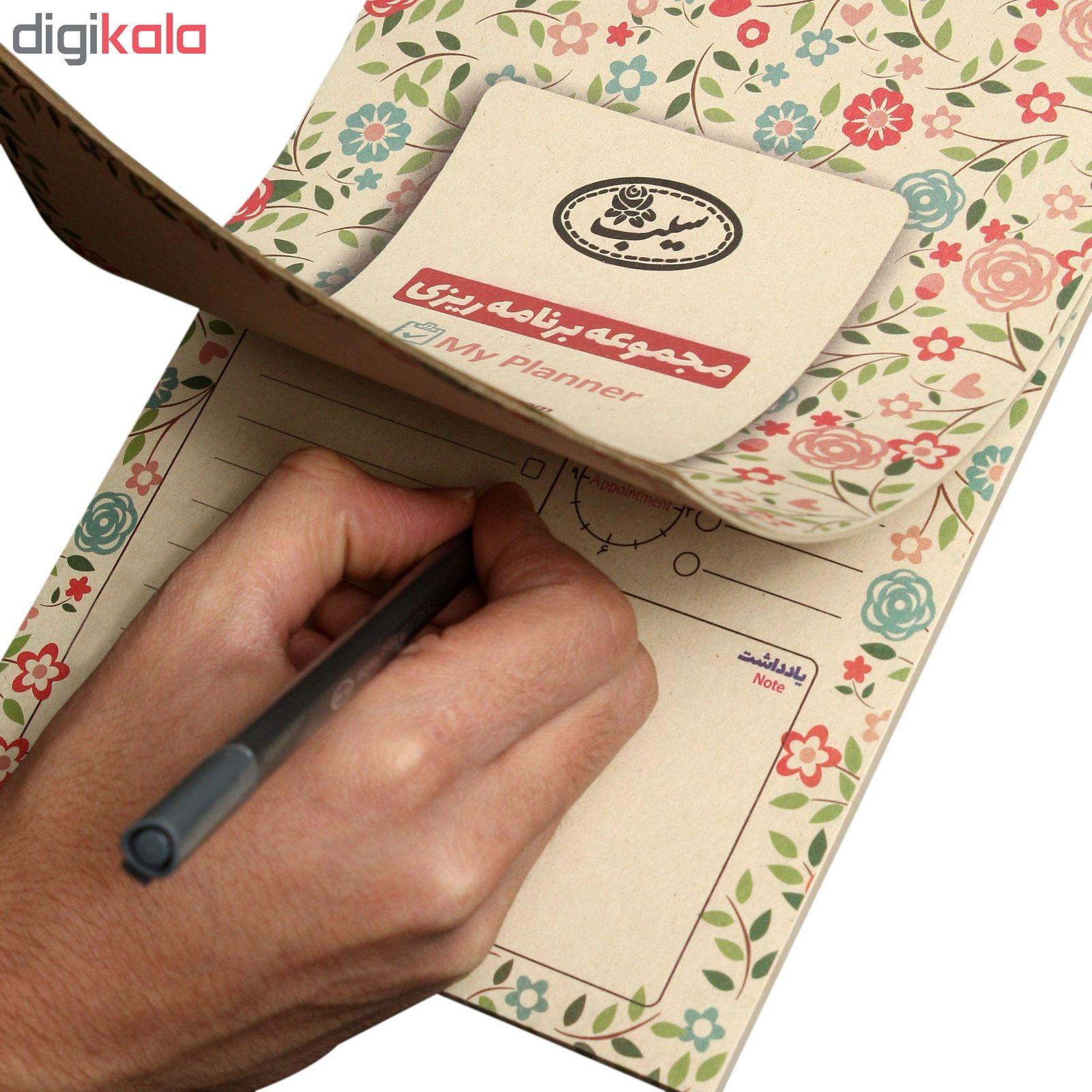 دفتر برنامه ریزی سیب مدل my planner بسته 3 عددی main 1 9