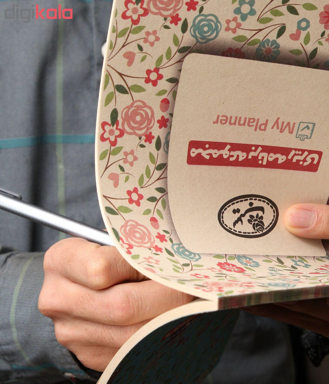 دفتر برنامه ریزی سیب مدل my planner بسته 3 عددی main 1 11