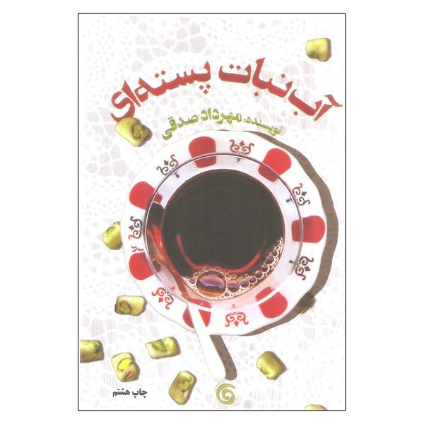 کتاب آبنبات پسته ای اثر مهرداد صدقی انتشارات کتاب چرخ و فلک