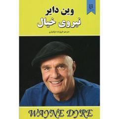 کتاب نیروی خیال اثر وین دایر نشر نیک فرجام