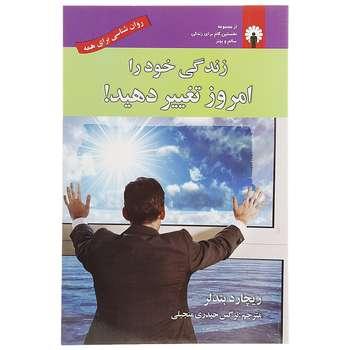 کتاب روان شناسی برای همه اثر ریچارد بندلر