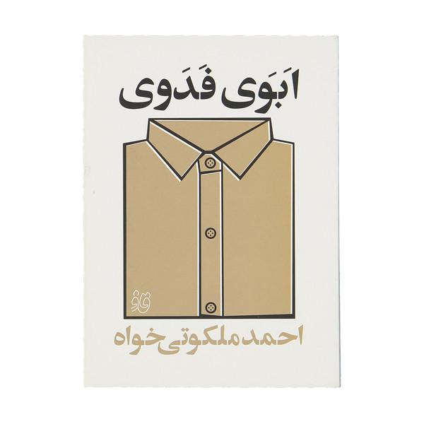کتاب ابوی فدوی اثر احمد ملکوتی خواه