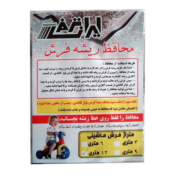 محافظ ریشه فرش ایران ترمز کد 123 بسته 2 عددی