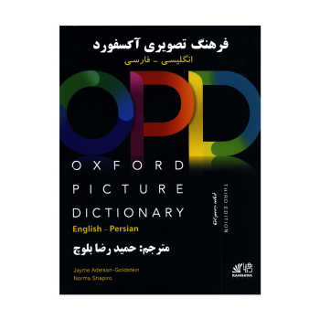 کتاب فرهنگ تصویری آکسفورد OPD اثر حمیدرضا بلوچ انتشارات رهنما
