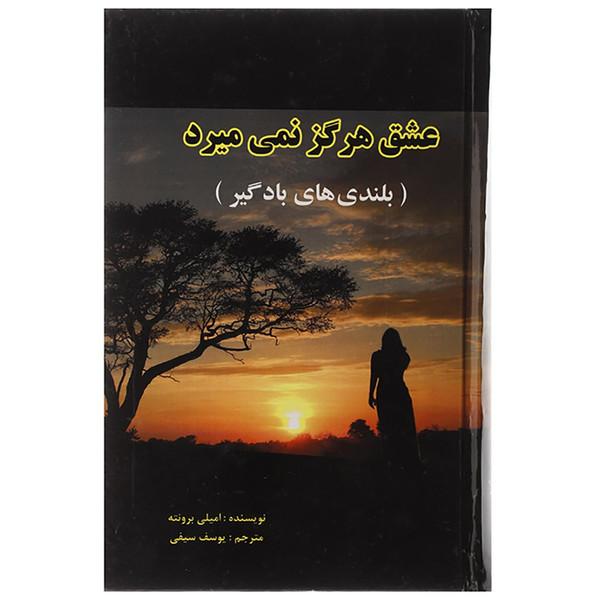 کتاب عشق هرگز نمی میرد اثر امیلی جی برونته
