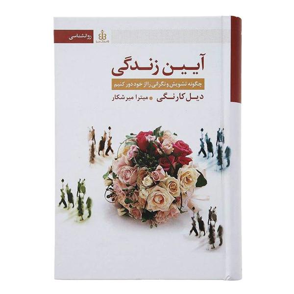 کتاب آیین زندگی اثر دیل کارنگی انتشارات قاصدک صبا