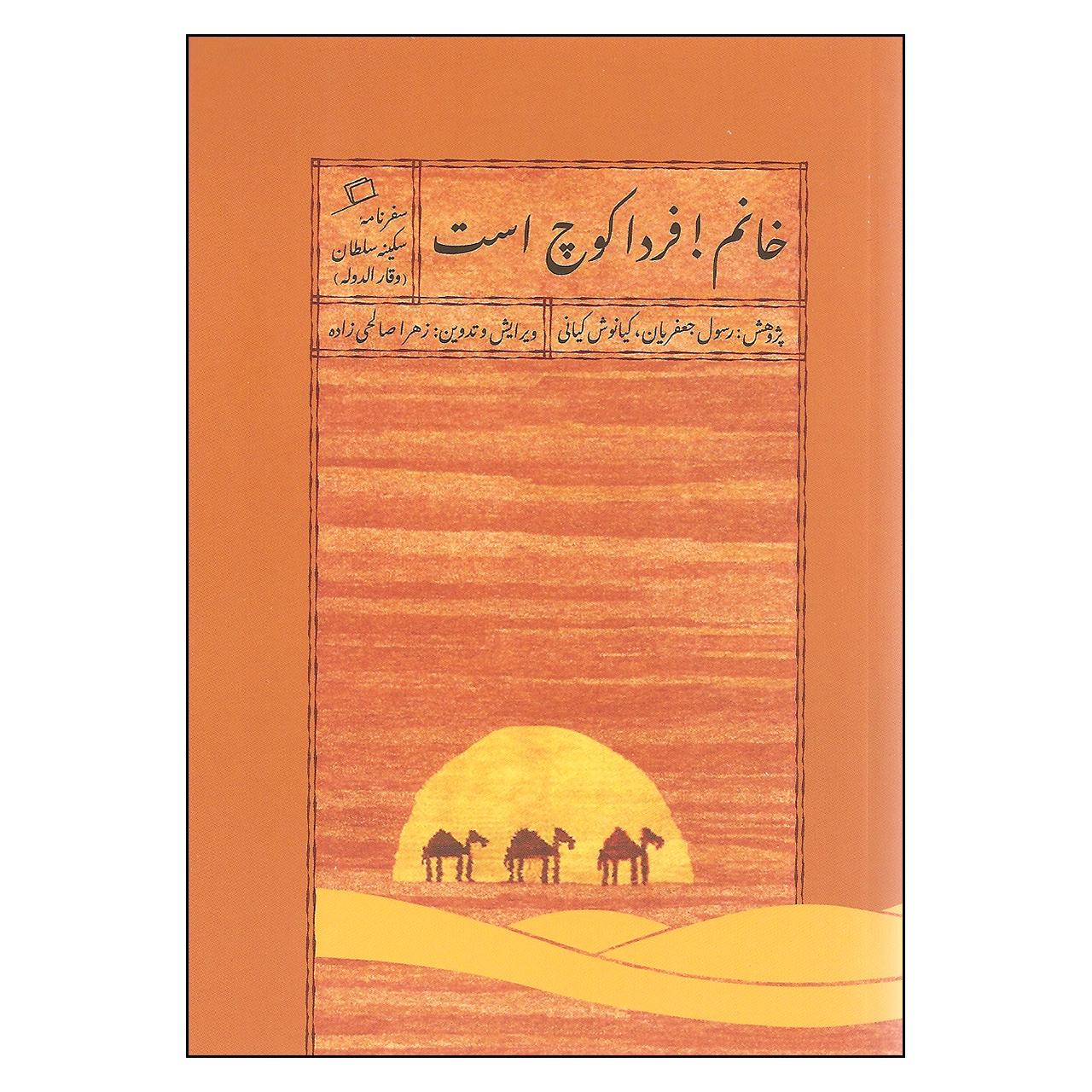 خرید                      کتاب خانم فردا کوچ است اثر رسول جعفریان و کیانوش کیانی نشر اطراف
