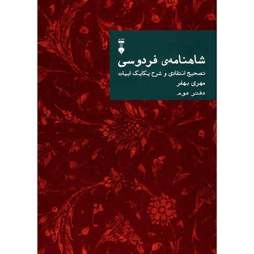 کتاب شاهنامه فردوسی؛ تصحیح انتقادی و شرح یکایک ابیات - دفتر دوم اثر مهری بهفر