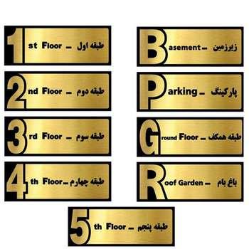 تابلو نشانگر طرح طبقات مدل s50  مجموعه 9 عددی