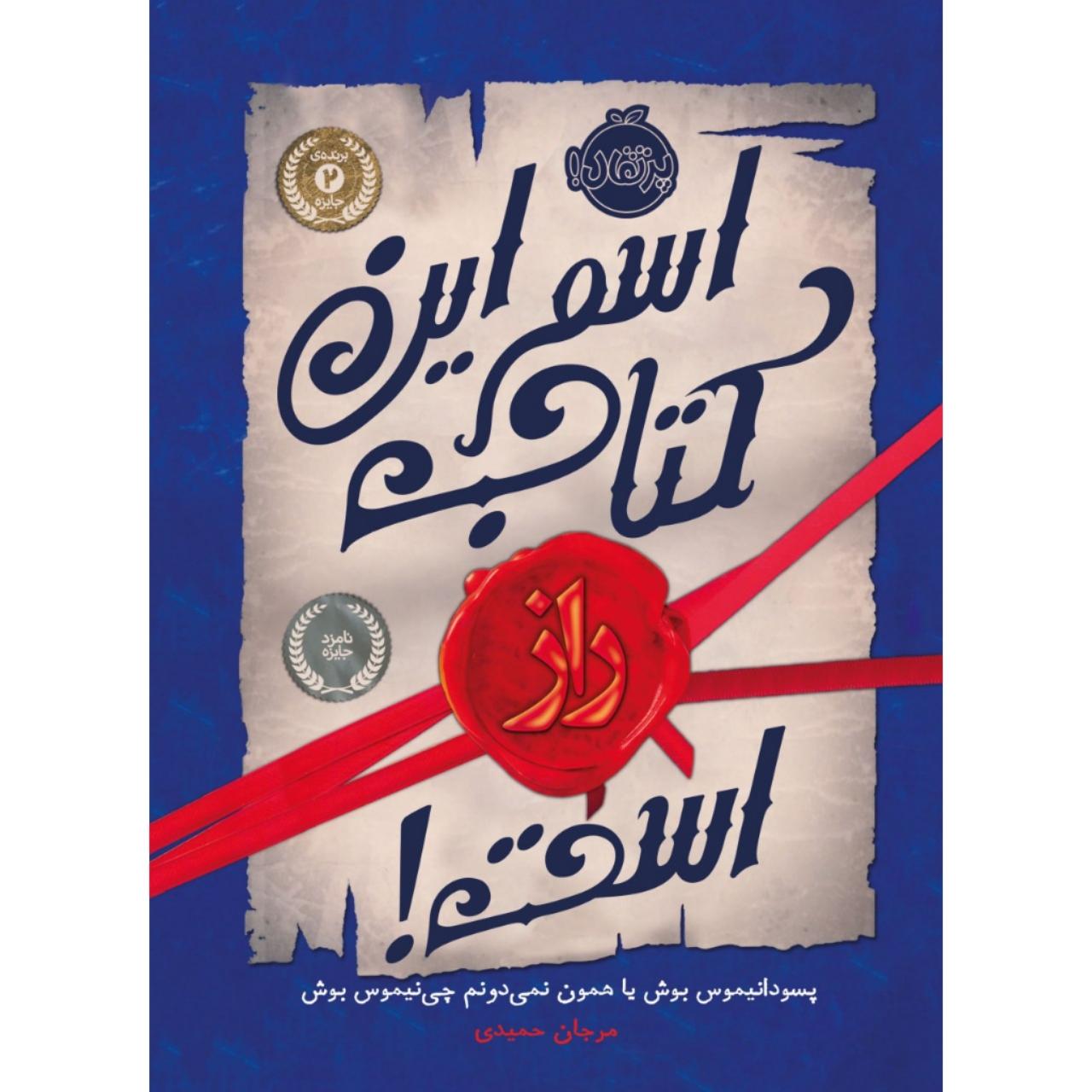 خرید                      کتاب اسم این کتاب راز است اثر پسودانیموس بوش انتشارات پرتقال