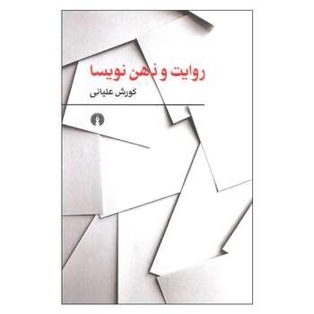 کتاب روایت و ذهن نویسا اثر کورش علیانی نشر علمی فرهنگی