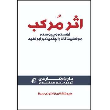 كتاب اثر مركب اثر دارن هاردي نشر آموخته