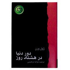 کتاب دور دنیا در هشتاد روز اثر ژول ورن انتشارات کارگاه نشر