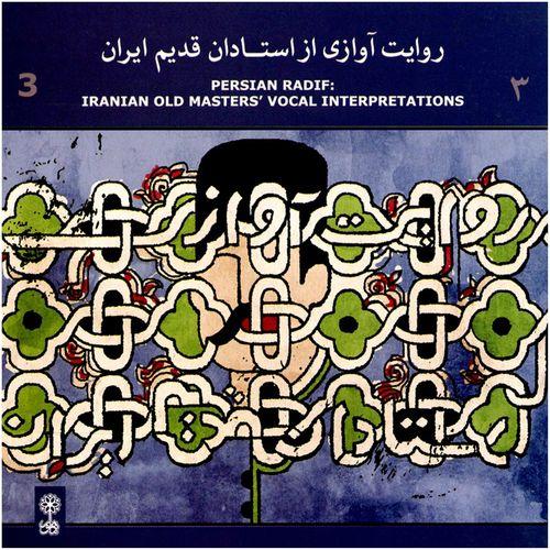 آلبوم موسیقی روایت آوازی از استادان قدیم ایران 3 اثر بهمن کاظمی