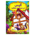 کتاب آلیس در سرزمین عجایب اثر لوئیس کارول نشر شیر محمدی thumb