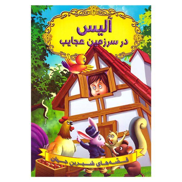 کتاب آلیس در سرزمین عجایب اثر لوئیس کارول نشر شیر محمدی