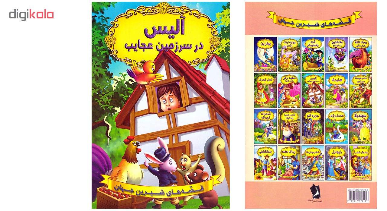 کتاب آلیس در سرزمین عجایب اثر لوئیس کارول نشر شیر محمدی main 1 1